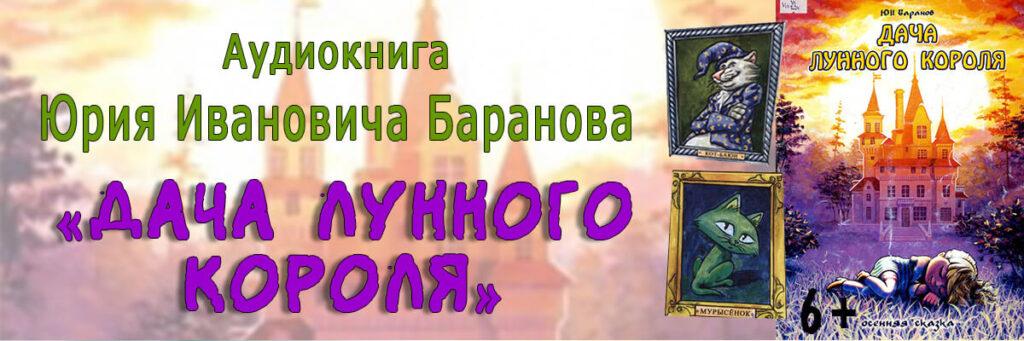 """Юрий Баранов """"Дача лунного короля"""""""