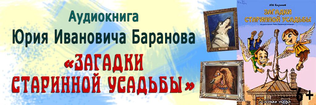 """Юрий Баранов """"Загадки старинной усадьбы"""""""