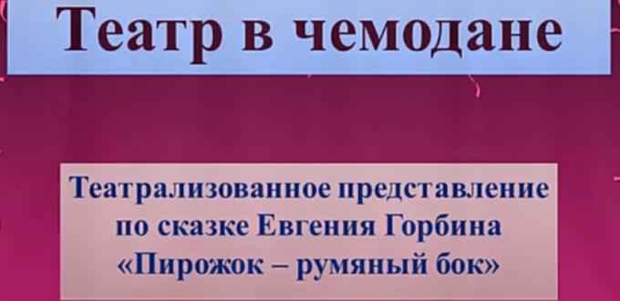 """Кукольный театр """"Пирожок-румяный бок"""""""