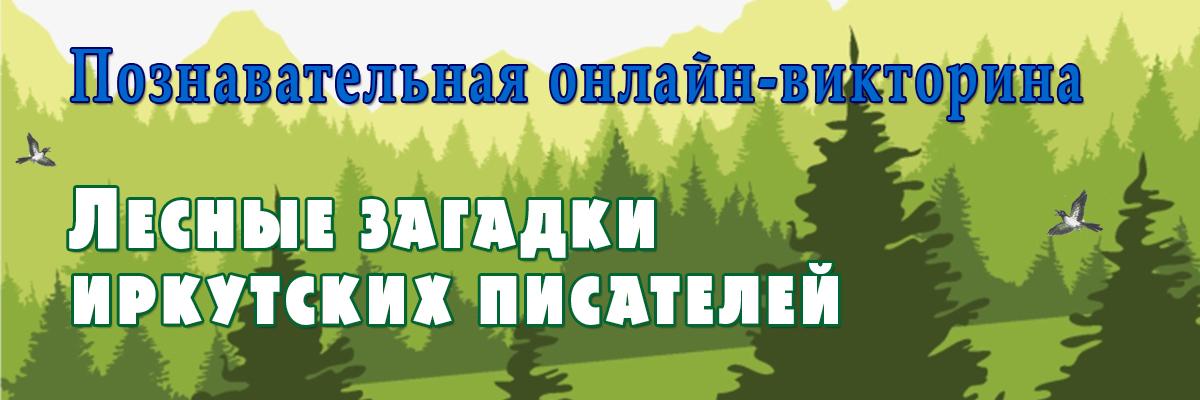 Онлайн-викторина «Лесные загадки»