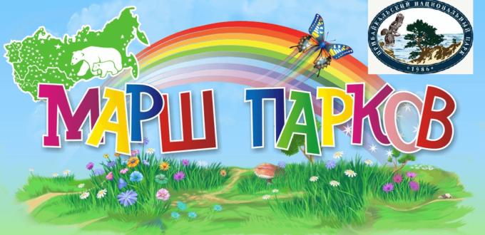 слайд-путешествие по Прибайкальскому национальному парку