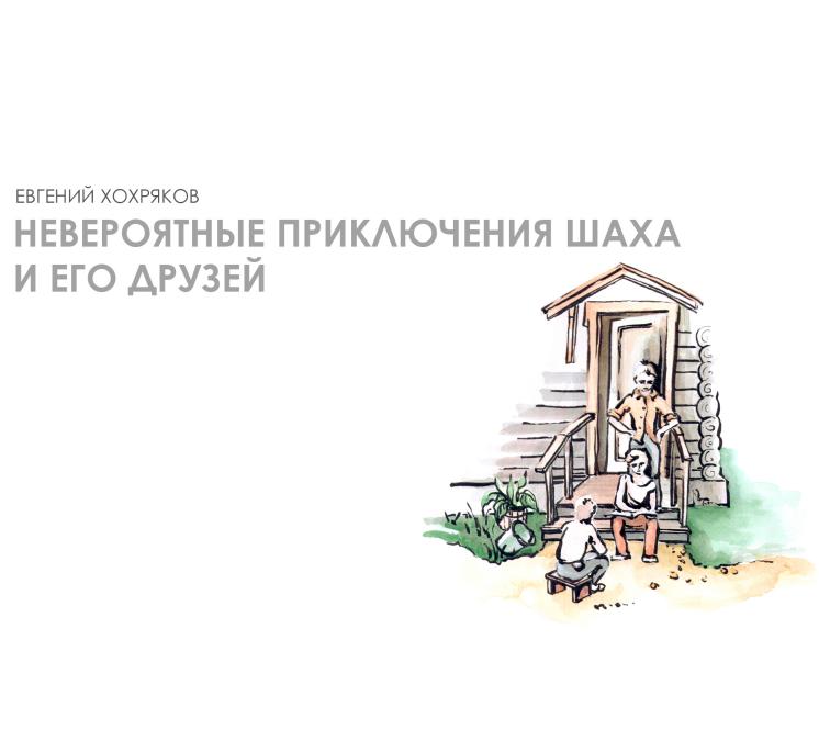 Е.М.Хохряков «Приключения Шаха и его друзей»