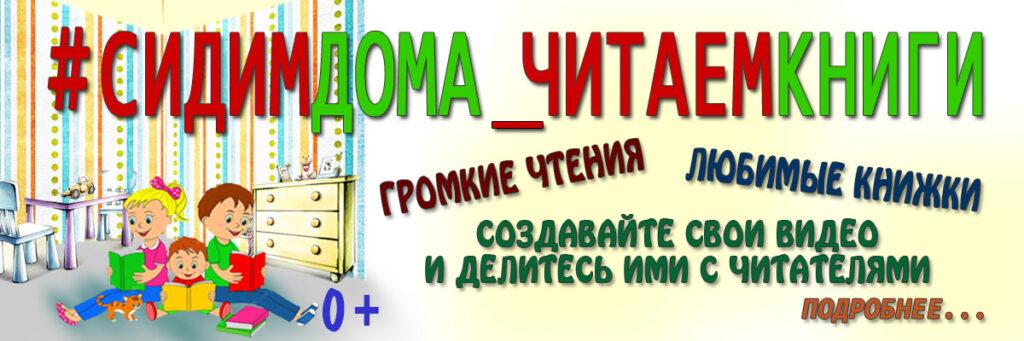 "Проект ""#сидимдома-читаемкниги"""