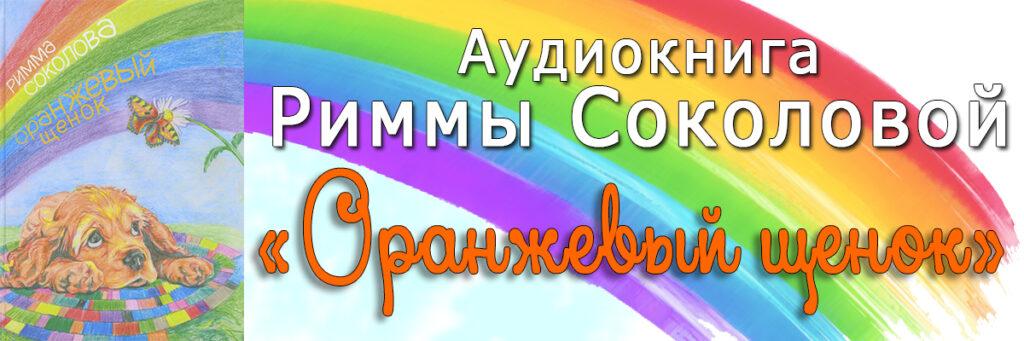 Римма Соколова
