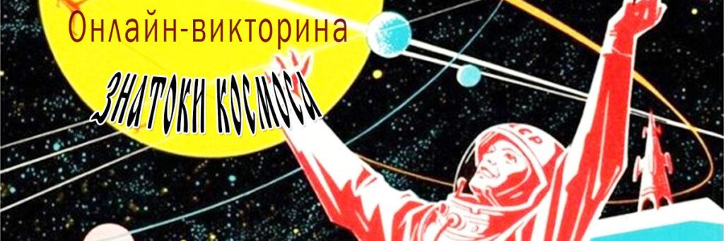 Онлайн-викторина «Знатоки космоса»