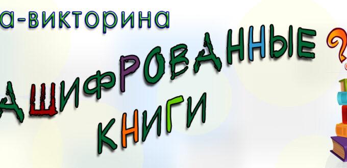 Игра-викторина «Зашифрованные книги»