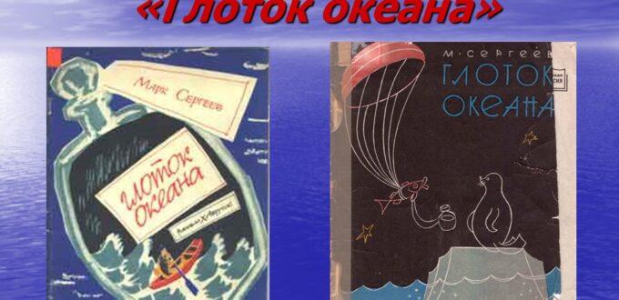 """Читаем сказку Марка Сергеева """"Глоток океана"""""""