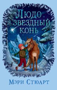 Людо и звёздный конь