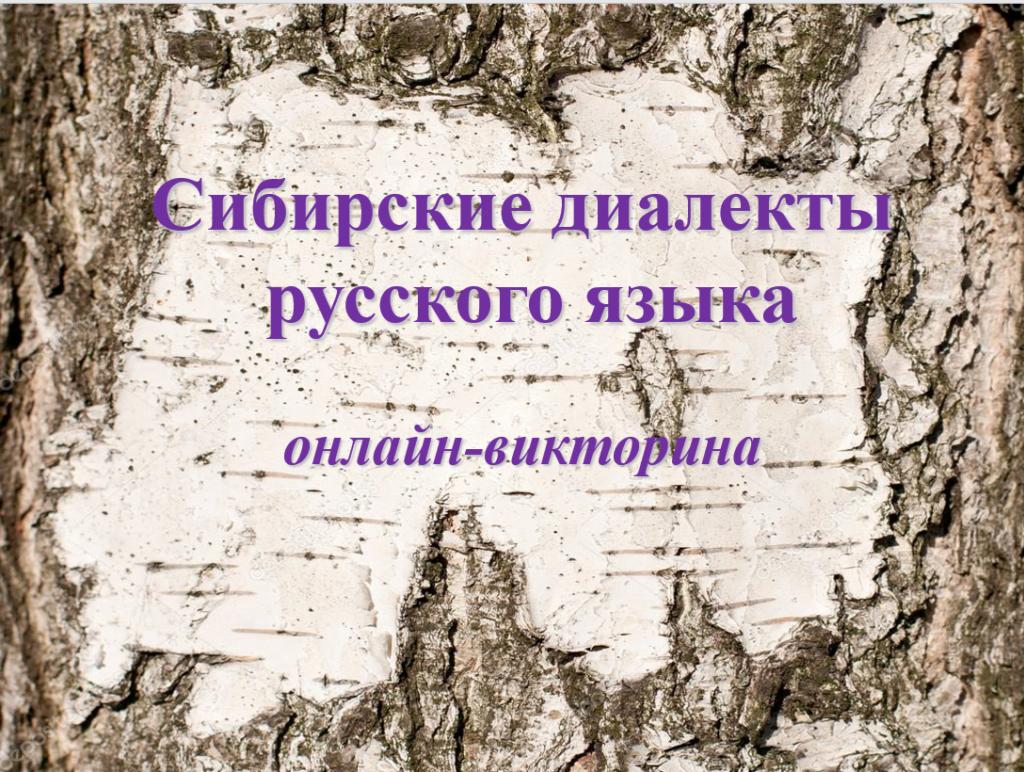 Сибирские диалекты русского языка