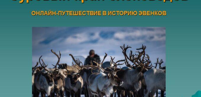 Онлайн-путешествие в «Суровый край оленеводов»