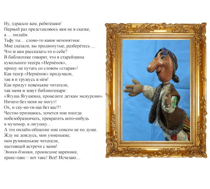 Онлайн-знакомство с героями театра книги «Нерпёнок»