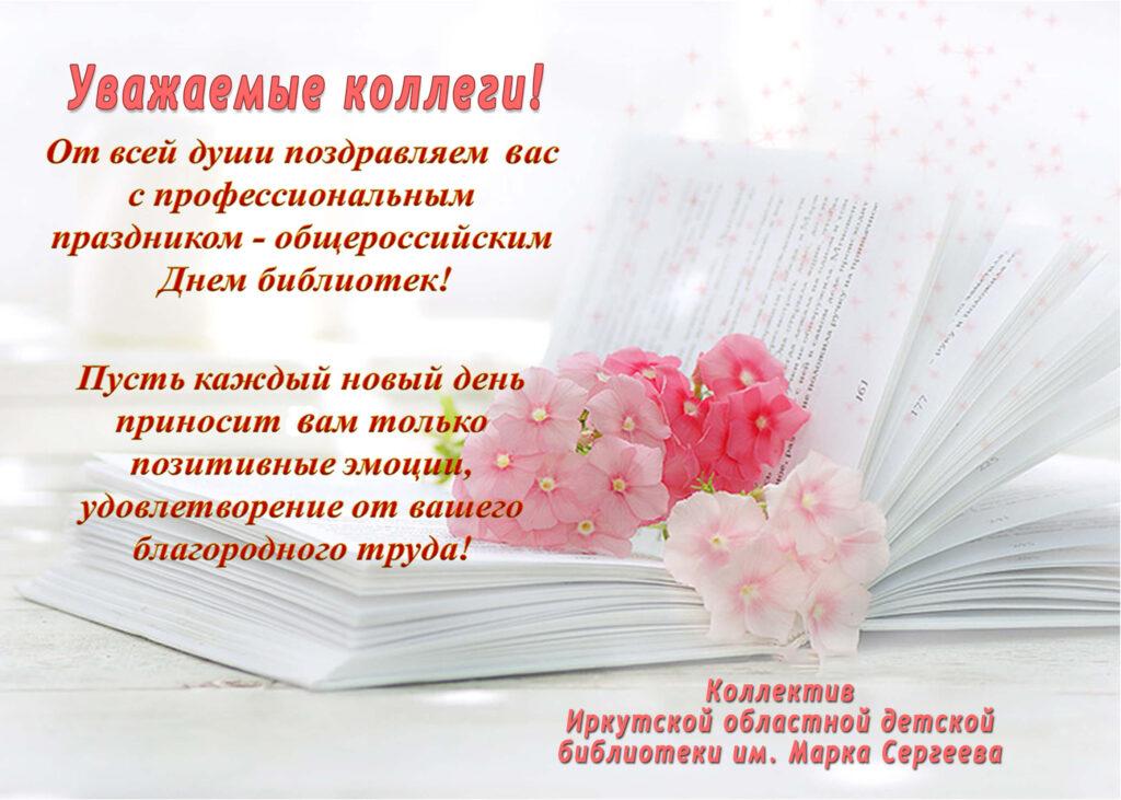 С днем библиотек