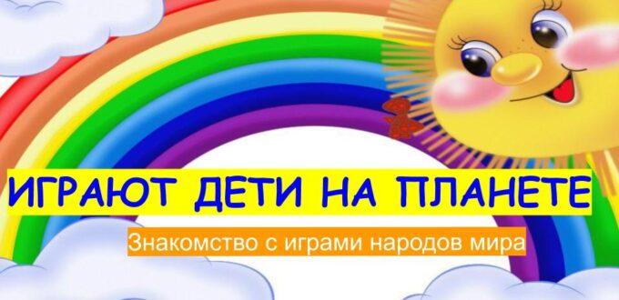 Онлайн-знакомство с играми народов мира «Играют дети на планете»