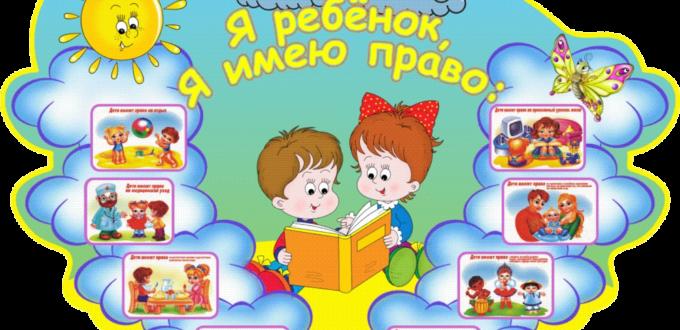 Права ребенка в сказках