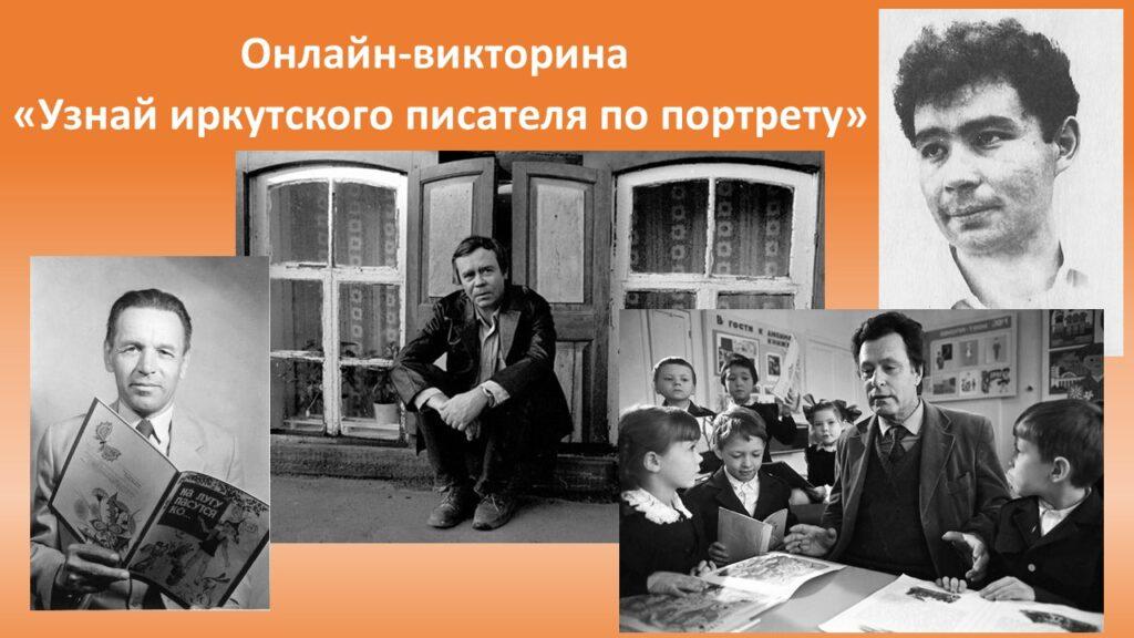 Онлайн-викторина «Узнай иркутского писателя по портрету»