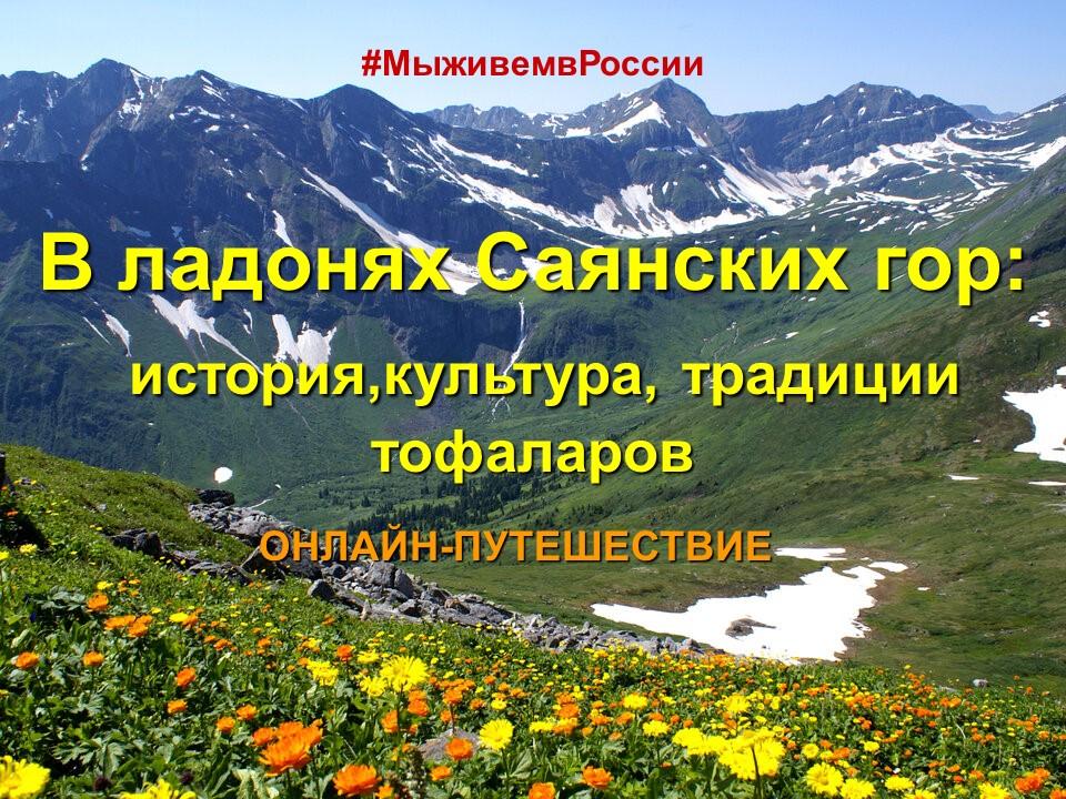 Слайд-путешествие «В ладонях Саянских гор: история, традиции, культура тофаларов»