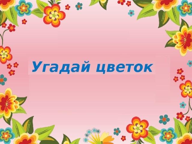 Онлайн-викторина «Угадай цветок!»