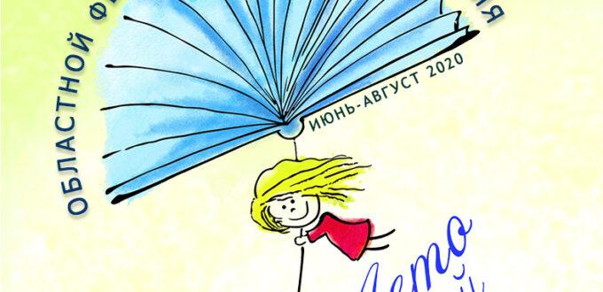 Областной фестиваль детского чтения «Лето с книгой»