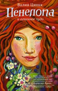 Валия Цинкк. Пенелопа и огненное чудо