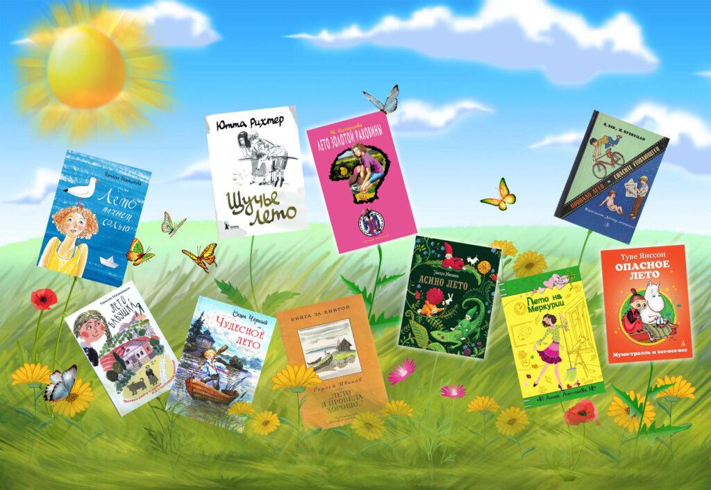 Виртуальная выставка Топ-10 летних книг
