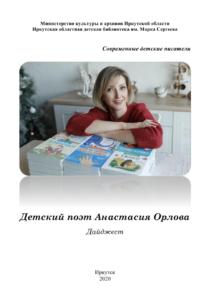 Детский поэт Анастасия Орлова
