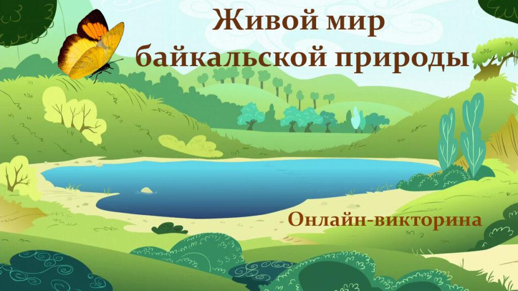 Онлайн-викторина «Живой мир байкальской природы»