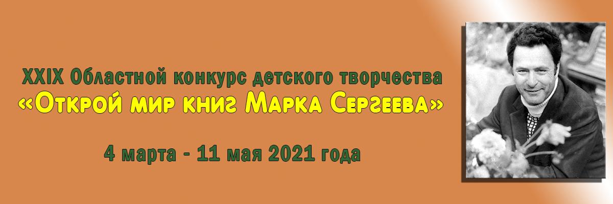 Открой мир книг Марка Сергеева